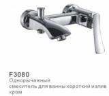 Смеситель для ванны FRAP H80